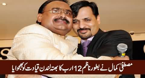 Mustafa Kamal Sent Rs. 12 Billion Extortion to Altaf Hussain As Karachi Mayor