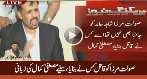 Mustafa Kamal Telling Who Made Saulat Mirza & Ajamla Pahari Killers