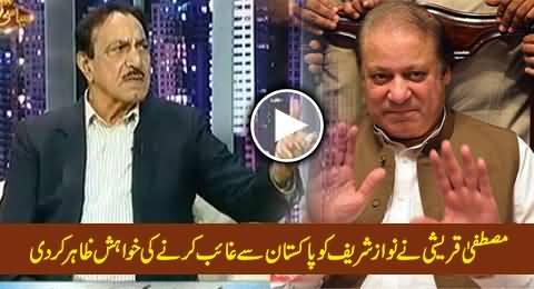Mustafa Qureshi Expressing Wish To Make Nawaz Sharif Disappear From Pakistan