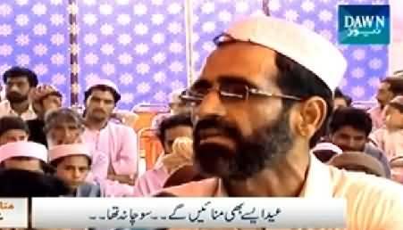 Mutasareen Ki Eid (Eid Aisay Bhi Manain Gay) - 29th July 2014