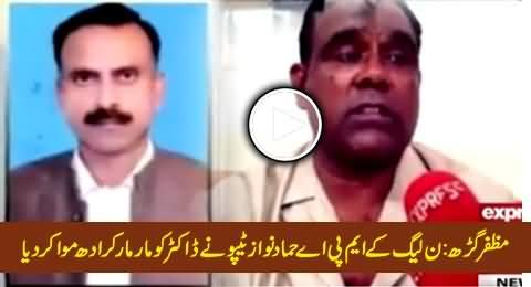 Muzaffargarh: PMLN MPA Hammad Nawaz Tipu Beats Doctor For Not Obeying His Orders