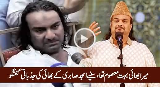 My Brother Was Very Innocent - Amjad Sabri's Brother Emotional Talk