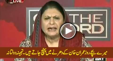 My Children Are Being Misguided, They Go to Imran Khan's Sit-in - Tehmina Daultana