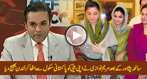 My Daughter is Not Safe in Pakistani Schools, Maryam Nawaz Sent Her Daughter to London For Studies