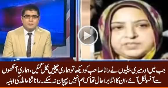 My Daughters And I Started Crying After Seeing Rana Sanaullah's Condition in Jail - Rana's Wife
