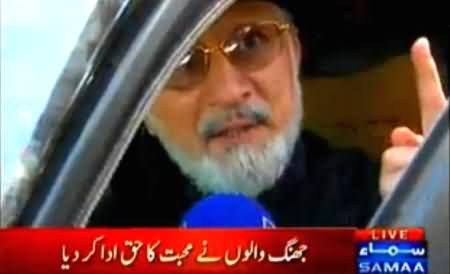 My Forefathers Were the Rulers of Jhang, Dr. Tahir ul Qadri Talking To Media in Jhang