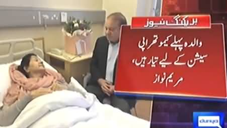 My Mother Is Ready For First Chemotherapy Session - Maryam Nawaz