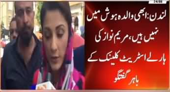 My Mother Is Still Unconscious - Maryam Nawaz Media Talk About Kalsoom Nawaz Health