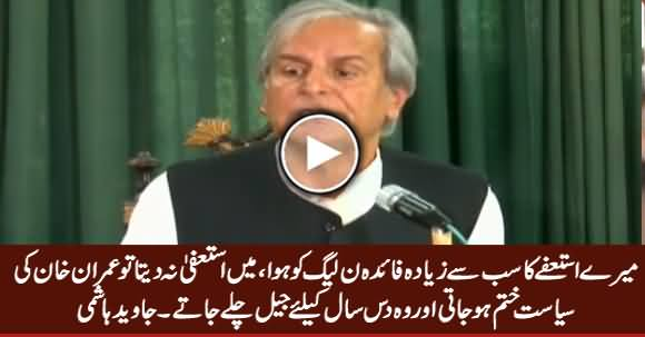 My Resignation Saved Imran Khan And His Politics - Javed Hashmi