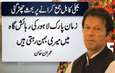 My Sister Lives in Zaman Park, Her Husband Paid Bills - Imran Khan's Clarification