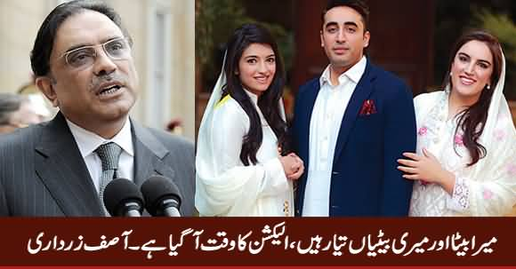 My Son And My Daughters Are Ready For Elections - Asif Zardari