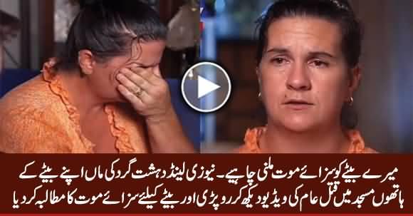 My Son Deserves Death Penalty - Mother of New Zealand Terrorist Crying After Seeing Video of Massacre