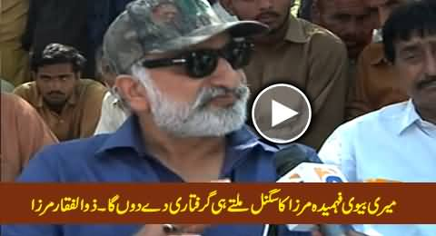 My Wife Fehmida Mirza Is Handling My Arrest Issue - Zulfiqar Mirza Exclusive Talk