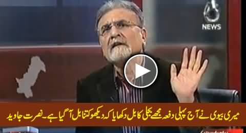 My Wife Never Showd Me Electricity Bill, But This Time She Showed Me - Nusrat Javed