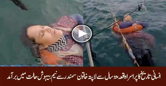 Mysterious Incident - Woman Missing For Almost Two Years Found Alive At Sea By Bewildered Fishermen