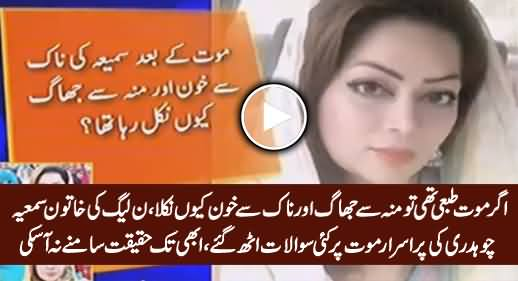 Mystery Behind Murder of Female PMLN Worker Samia Chaudhry Not Solved Yet