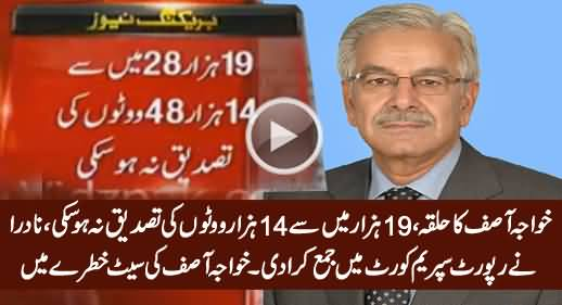 NA-110 NADRA Forensic Report For 26 Polling Stations, 14,000 Votes Unverified Out of 19,000