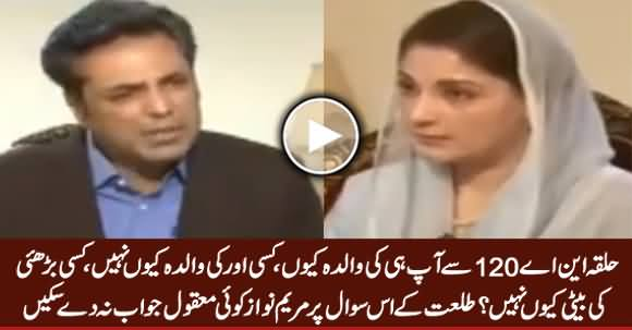 Why Not Some Other Candidate in NA-120, Why Only Your Mother.? Watch Maryam's Reply