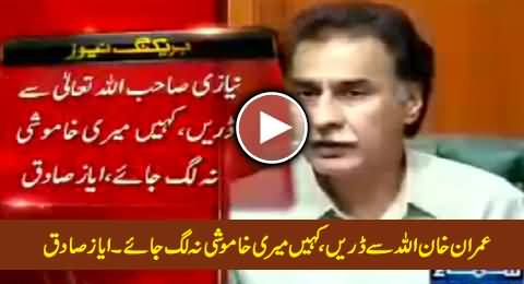 NA-122 Case is Yet in Court, But Justice Imran Niazi Has Issued the Judgement - Ayaz Sadiq
