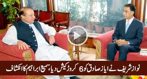 NA-122: Nawaz Sharif Gave Six Crore Rupees Cash to Ayaz Sadiq - Sami Ibrahim