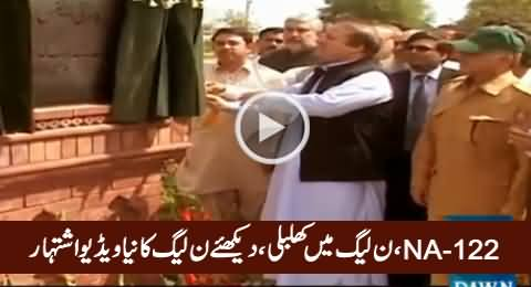 NA-122, PMLN Much Worried, Check Out New Advertisement of PMLN