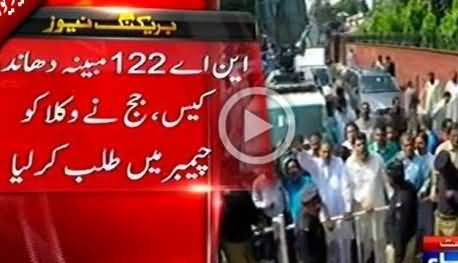 NA-122 Verdict: Judge Summons PTI & PMLN Lawyers in His Chamber