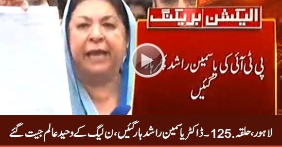 NA-125 Lahore: PMLN's Waheed Alam Defeats PTI's Dr. Yasmin Rashid