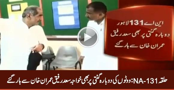 NA-131: Imran Khan Vs Khawaja Saad Rafique, Vote Recount Result, See Who Won?