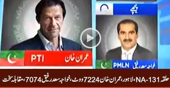 NA-131, Lahore: Imran Khan vs Khawaja Saad Rafique - Watch Results