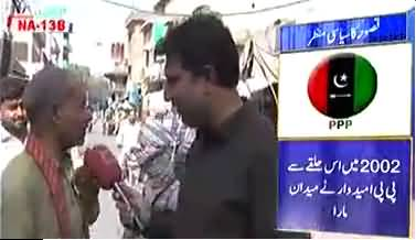 NA-138 Kasur: Who will win the next general elections from this constituency PTI or PMLN - Watch Public opinion
