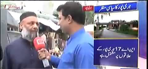 NA-17 Haripur: Who will win the next general elections from this constituency PTI or PMLN – Watch Public opinion