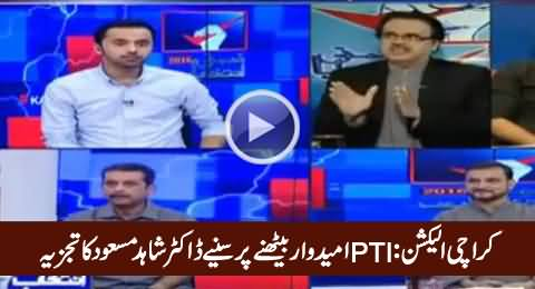 NA-245 By-Election: Dr. Shahid Masood's Analysis After PTI Candidate's Surrender