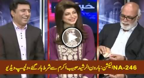 NA-246 By-Election: Haroon Rasheed Habib Akram Se Shart Haar Gaye, Interesting Video