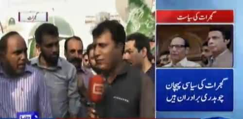 NA-68 to NA-71 Gujrat election 2018 - Watch Public Debate