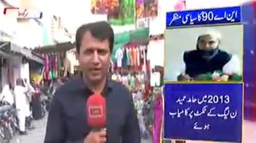NA-90 Sargodha: Who will win the next general elections from this constituency PTI or PMLN - Watch Public opinion