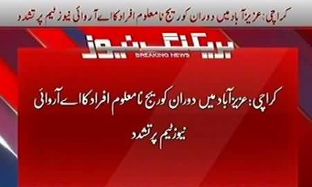Na Maloom Afraad Attacked ARY Team in Azizabad Karachi During Coverage