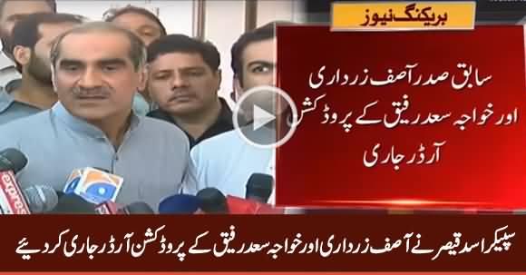 NA Speaker Asad Qaiser Issues Production Orders of Asif Zardari & Khawaja Saad Rafique