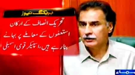 NA Speaker Ayaz Sadiq Calls PTI MNAs Jointly in National Assembly To Confirm Their Resignations