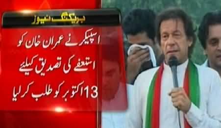 NA Speaker Ayaz Sadiq Summons Imran Khan Over PTI Resignations On 13th October 2014