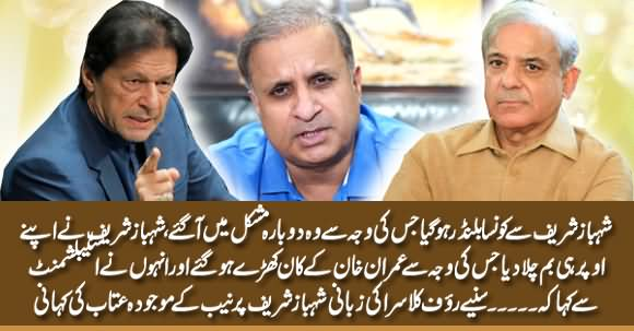 NAB Action Against Shehbaz Sharif - Where Shahbaz Sharif Went Wrong? Rauf Klasra Analysis