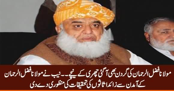 NAB Approves Investigations Against Fazal ur Rehman's Assets Beyond Means