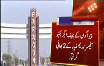 NAB Arrests Two Brothers of Paragon City's CEO Nadeem Zia