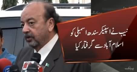 NAB Arrests Speaker Sindh Assembly Agha Siraj Durrani