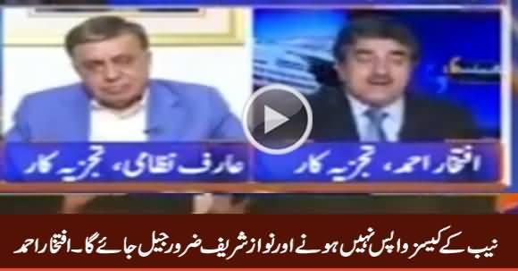 NAB Cases Will Not Be Returned And Nawaz Sharif Will Be in Jail - Iftikhar Ahmad