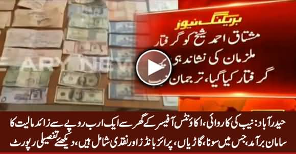 NAB Claims to Recover Property Worth Billions From Former Bureaucrat
