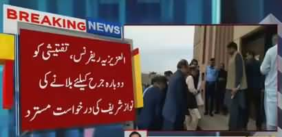 NAB Court Gave Verdict Of Al Azizia Case