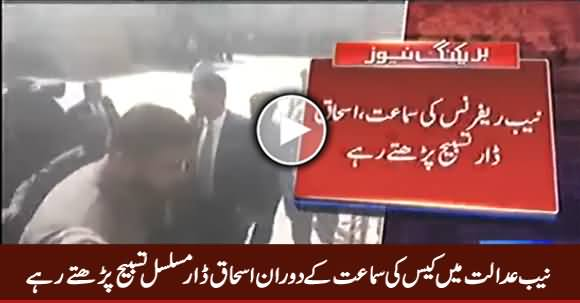 NAB Court Mein Hearing Ke Dauran Ishaq Dar Musalsal Tasbeeh Parhate Rahe