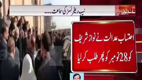 NAB Court summons Nawaz Sharif again  on 28th November
