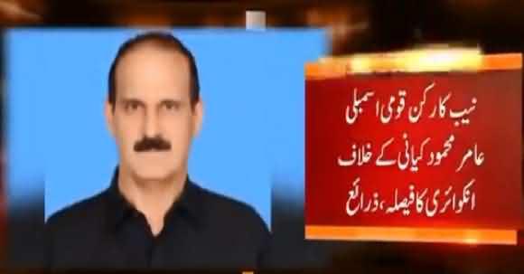 NAB Decides To Initiate Probe Against PTI's MNA Amir Mehmood Kiani