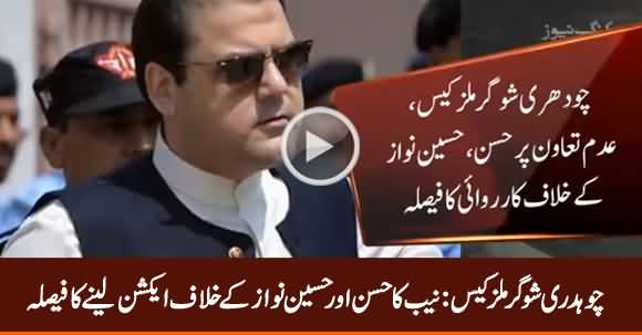 NAB Decides to Take Action Against Hassan, Hussain Nawaz in Chaudhry Sugar Mills Case